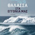 Milontas-gia-ti-thalassa-sta-eggonia-mas