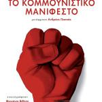 To-kommounistiko-manifesto
