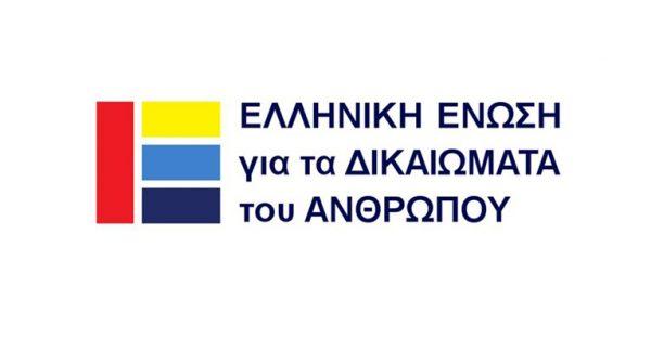 «Βήματα μπρος και πίσω για τη Θρησκευτική ελευθερία και τις σχέσεις Κράτους-Εκκλησίας» - Εκδήλωση από την Ελληνική Ένωση για τα Δικαιώματα του Ανθρώπου
