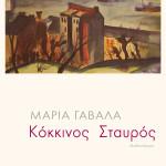 kokkinos-stavros_GAVALA