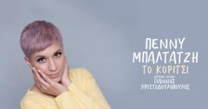 «Το Κορίτσι» – Νέο single από την Πέννυ Μπαλτατζή