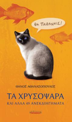 ta-xrysopsara