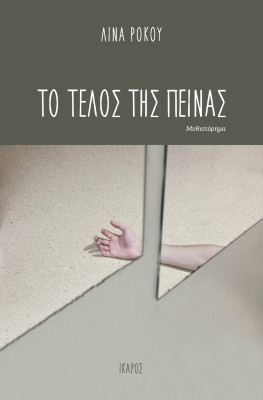 to-telos-tis-peinas