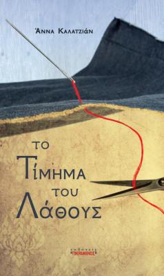 to-timima-tou-lathous