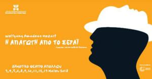 «Η Απαγωγή από το Σεράι» – Από τo Int. Opera Studio του ΔΗΠΕΘΕ Πάτρας