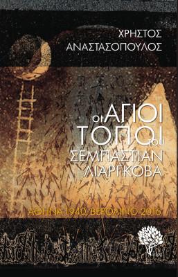 AGIOI_TOPOI_outlines