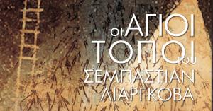 Χρήστος Αναστασόπουλος – «Οι Άγιοι Τόποι του Σεμπάστιαν Λιαργκόβα»