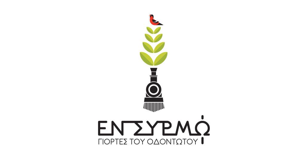 En_sirmo_logo