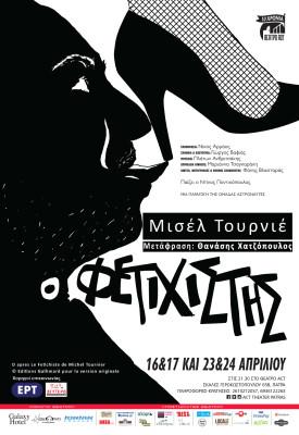 Fetixistis_Poster_33x48