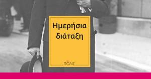 Éric Vuillard – «Ημερήσια διάταξη»