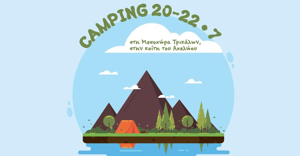 camping 2018-2