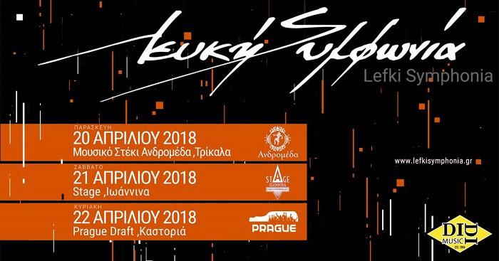 leyki-symfonia