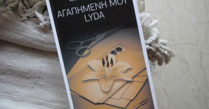 «Αγαπημένη μου Lyda» – Γράμματα για μια ζωή…