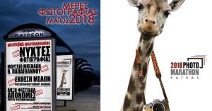 «Μέρες φωτογραφίας 2018» – Η Πάτρα κινείται φωτογραφικά!