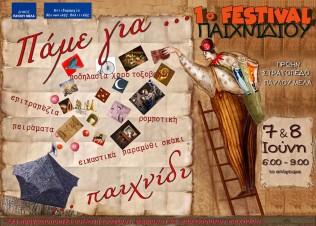 1o-festival-paixnidiou-paylou-mela