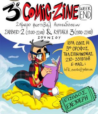 3ο-Comic-Zine-Weekend-2