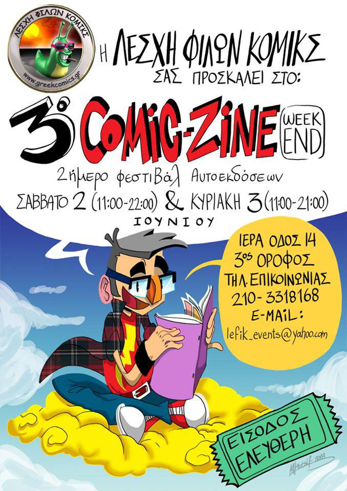 3ο-Comic-Zine-Weekend