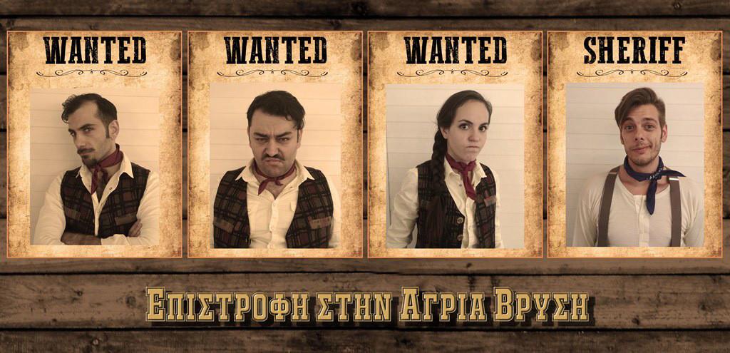 Epistrofi-Agria_Dysi