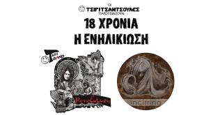 TSIRI_BAND_EMPROS18_WEB-fb