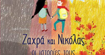Σοφία Πανίδου - «Ζαχρά και Νικόλας: οι ιστορίες τους»