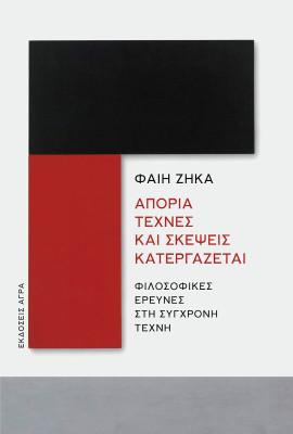 ZHKA_APORIA_TEXNAS_KATERGAZETAI