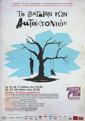 autoktonia (3)