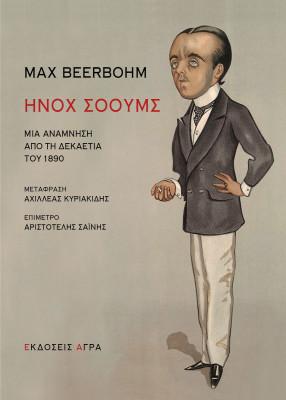 hnox-sooums