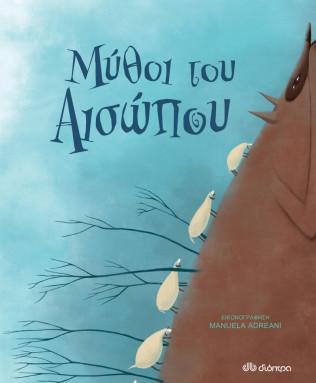 mythoi-tou-aiswpou