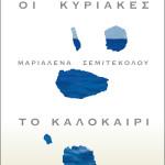 oi-kyriakes-to-kalokairi