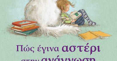 Lisa Papp - «Πώς έγινα αστέρι στην ανάγνωση»