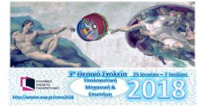 3ο Θερινό Σχολείο με θέμα «Υπολογιστική Μηχανική και Επιστήμη» από το Ελληνικό Ανοικτό Πανεπιστήμιο