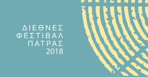 Διεθνές Φεστιβάλ Πάτρας 2018 – Το πρόγραμμα των εκδηλώσεων