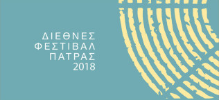 thiethnes-festival-patras-2018