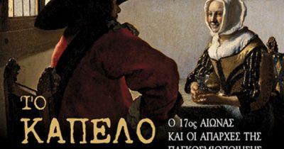 Timothy Brook - «Το καπέλο του Βερμέερ. Ο 17ος αιώνας και οι απαρχές της παγκοσμιοποίησης»