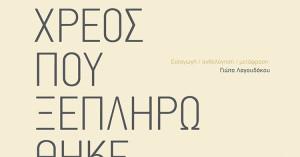 Στέφαν Τσβάιχ – «Το χρέος που ξεπληρώθηκε αργά» (ανθολογία διηγημάτων)