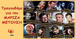 Συναυλία Αλληλεγγύης για τη Μαρίζα Μετούση