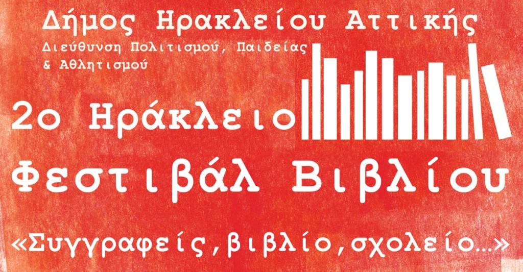 2-festival-vivliou-irakleio-fb