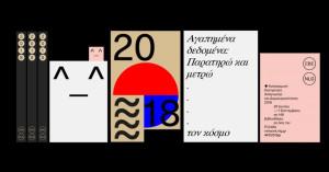 Καλοκαιρινή Εκστρατεία Ανάγνωσης και Δημιουργικότητας 2018 στη Δημοτική Βιβλιοθήκη Πάτρας