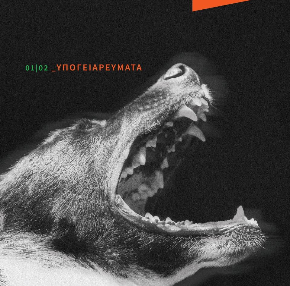 Ypogeia_Revmata_vinyl_front