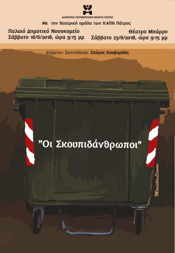 afisa-skoupidanthropoi1