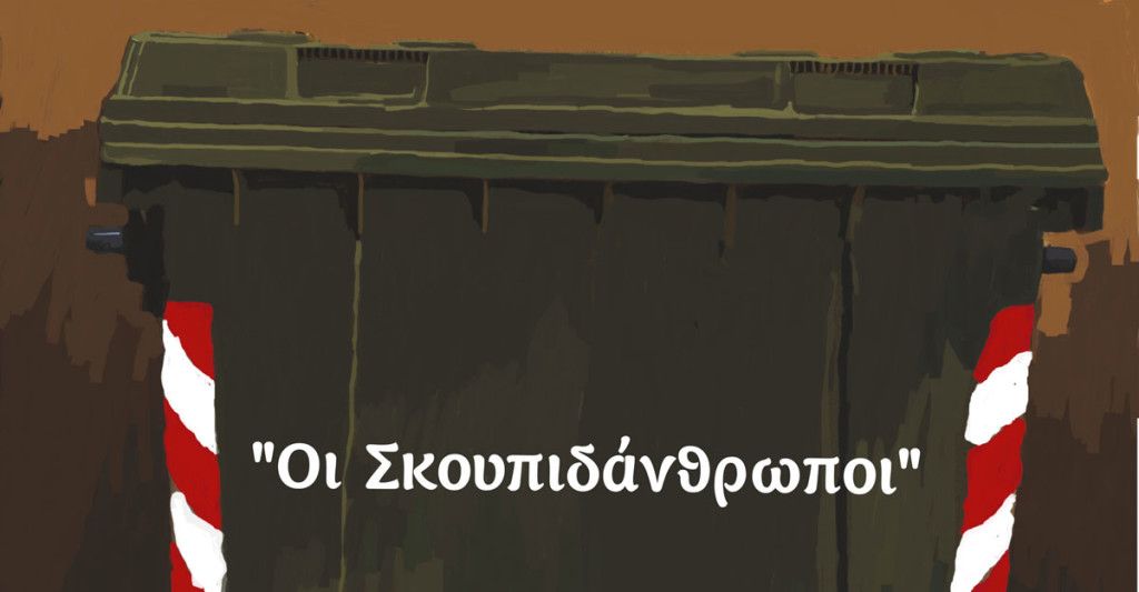 afisa-skoupidanthropoi2