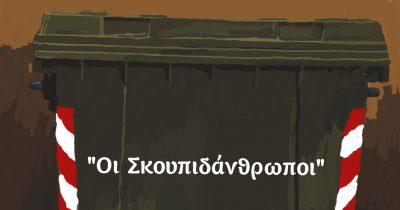 «Οι Σκουπιδάνθρωποι» από τη θεατρική ομάδα των ΚΑΠΗ Δήμου Πατρέων σε συνεργασία με το ΔΗΠΕΘΕ Πάτρας