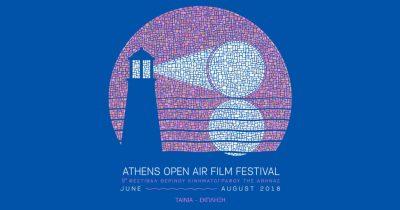 Η Αθήνα σαν θερινό σινεμά! Το πρόγραμμα του 8ου Athens Open Air Film Festival
