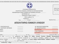 Η ΕλΕΔΑ προσφεύγει στην Αρχή Προστασίας Δεδομένων για την αναγραφή του θρησκεύματος και της ιθαγένειας στα απολυτήρια