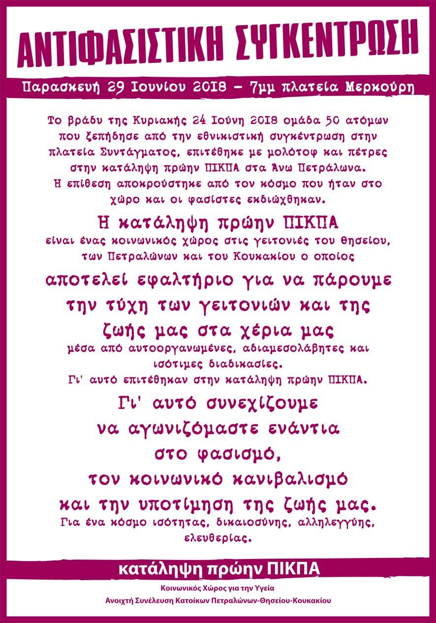 epithesi-PIKPA-24-6-2018
