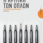 i-kritiki-twn-oplwn-Feinman