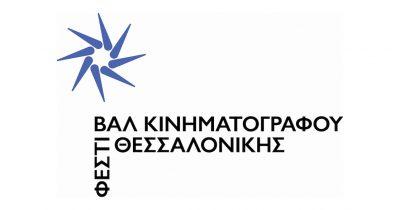 Ξεκινά η ενέργεια του Φεστιβάλ Κινηματογράφου Θεσσαλονίκης για τη στήριξη νέων δημιουργών