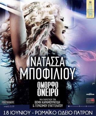 natassa-bofiliou-diethes-festival-patras-2018