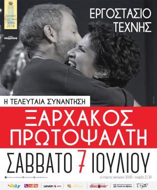 poster-ξαρπρω