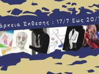 Έκθεση με αφορμή την παράσταση «Οιδίπους- ο μύθος της ιστορίας του κόσμου όπως τον είπαν οι Έλληνες»